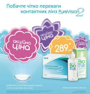 В Доктр Оптика Pure Vision 2 і розчин Biotrue 60 ml лише 289 грн b0aefd3d37ebb