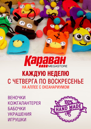 Hand-made в ТРЦ Караван