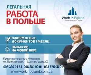 николаев ищу работу для девушек