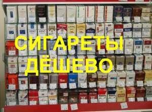 Сигареты мелкий опт от 5 блоков купить электронную сигареты кент