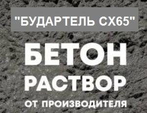 Купить бетон в горловке днр бетон купить полоцк