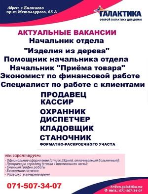 Енакиево работа для девушек работа для девушек в москве вконтакте